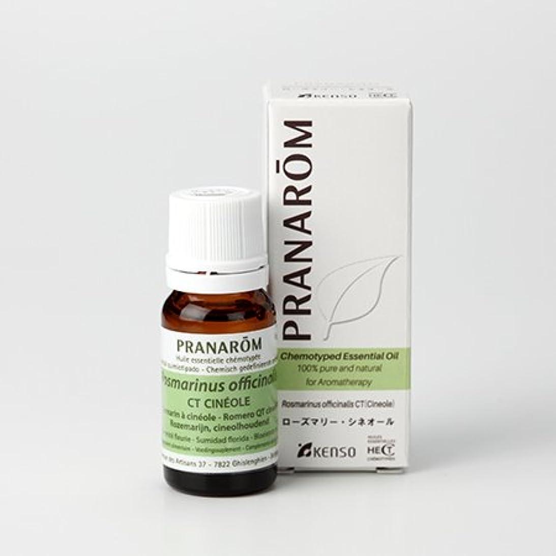 小麦硬い生き物プラナロム ( PRANAROM ) 精油 ローズマリー?シネオール 10ml p-160 ローズマリーシネオール