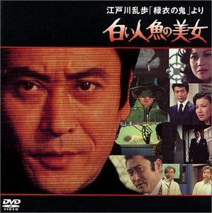 江戸川乱歩「緑衣の鬼」より 白い人魚の美女 [DVD]