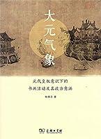 大元气象——元代皇权意识下的书画活动及其政治意涵 杨德忠 著 商务印书馆