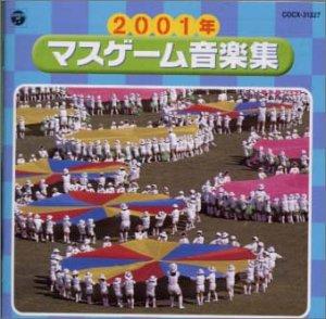 2001 Masgame Ongakushu