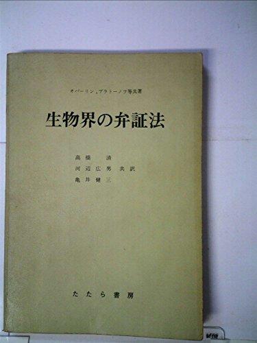 生物界の弁証法 (1975年)の詳細を見る