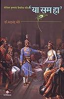 'Ya Sam Ha': Yogeshwar Krushnache Vaicharik Charitra