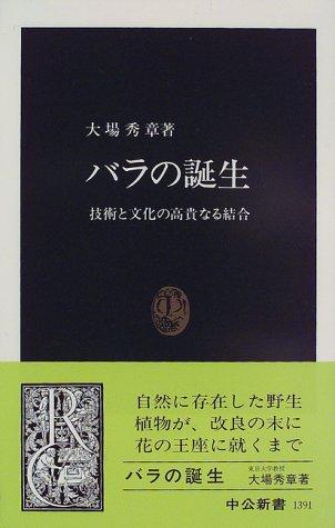 バラの誕生―技術と文化の高貴なる結合 (中公新書)
