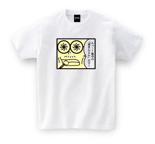 ご当地Tシャツ 岐阜県 くりきんとん (ホワイト) XL