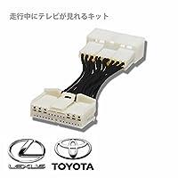 【Gn116】トヨタ・レクサス 純正ナビゲーション メーカーオプションナビ用 走行中TVが見れるキット!