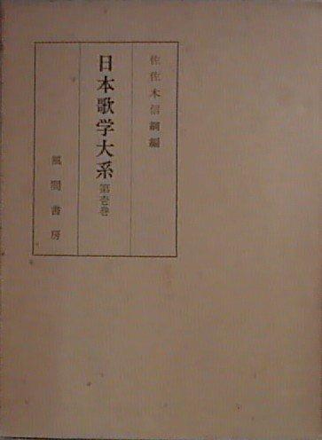 日本歌学大系 第1巻の詳細を見る