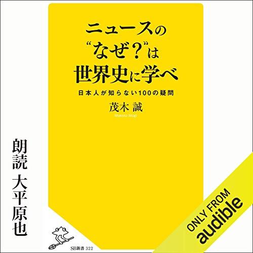 """『ニュースの""""なぜ?""""は世界史に学べ 日本人が知らない100の疑問』のカバーアート"""