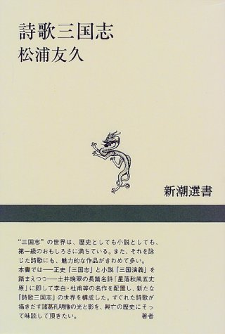 詩歌三国志 (新潮選書)