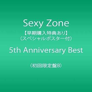 【メーカー特典あり】Sexy Zone 5th Anniversary Best (初回限定盤B)(DVD付)(Sexy Zone 5th ANNIVERSARY スペシャル・ポスター(B2サイズ)付)