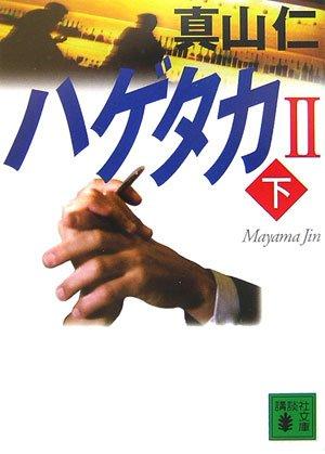 ハゲタカ2(下) (講談社文庫)