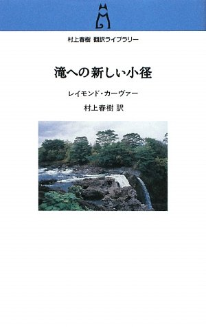 滝への新しい小径 (村上春樹翻訳ライブラリー)