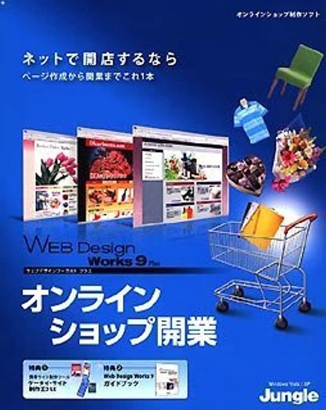 時間とともにモトリー憂鬱Web Design Works 9 Plus オンラインショップ開業