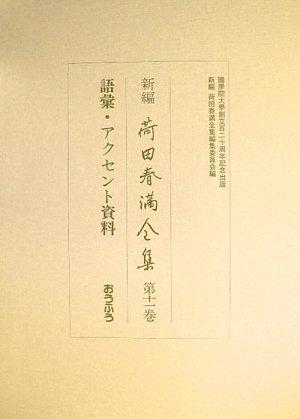 新編 荷田春満全集〈第11巻〉語彙・アクセント資料の詳細を見る