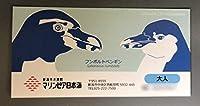 新潟市水族館マリンピア日本海 フンボルトペンギン 入場券 8枚セット