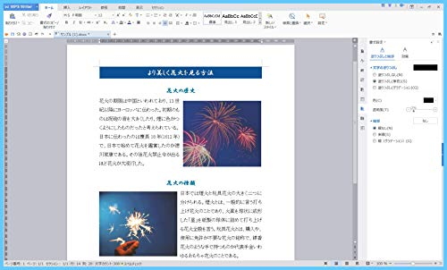 【Amazon.co.jp限定】WPSOfficePersonalEdition(シリアルコード版)