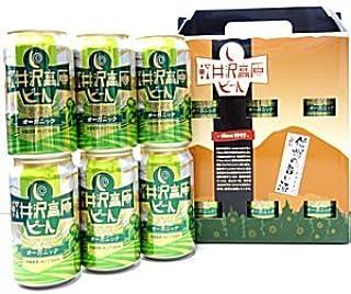 軽井沢高原ビール オーガニック 350mlx6本セット