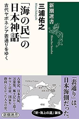 「海の民」の日本神話 古代ヤポネシア表通りをゆく (新潮選書)