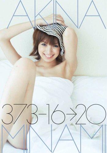 南明奈写真集/『373-16→20』の詳細を見る