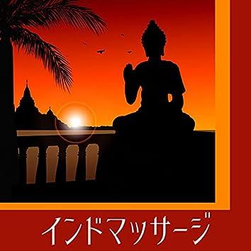 インドマッサージ: アジア式瞑想音楽・平静な心と体でリラックス