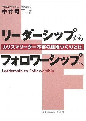 リーダーシップからフォロワーシップへ カリスマリーダー不要の組織づくりとは