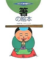 箸の絵本 (つくってあそぼう)