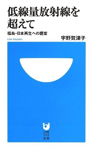 低線量放射線を超えて: 福島・日本再生への提案 (小学館101新書)