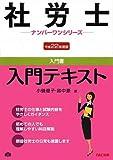 社労士入門テキスト〈平成22年度版〉 (社労士ナンバーワンシリーズ)