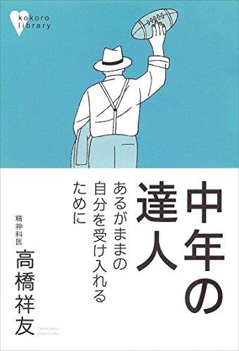中年の達人 (こころライブラリー)