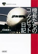 表紙: 機長たちのコックピット日記 (朝日文庫) | 日本航空