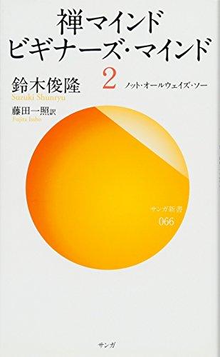 禅マインド・ビギナーズ マインド2 (サンガ新書 66) - 鈴木 俊隆, 藤田 一照, 藤田一照