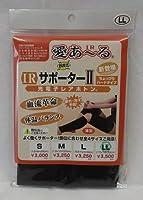 IRスーパーサポーターⅡ 黒 LLサイズ (17×14×32㎝) 1枚入 薄型 ちょっぴりハード 脚 足 疲れ 冷え むくみ 日本製