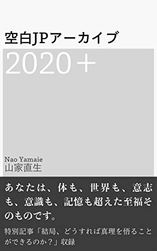 空白JPアーカイブ2020+