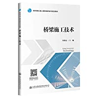 Construction Techniques for Bridge(Chinese Edition)