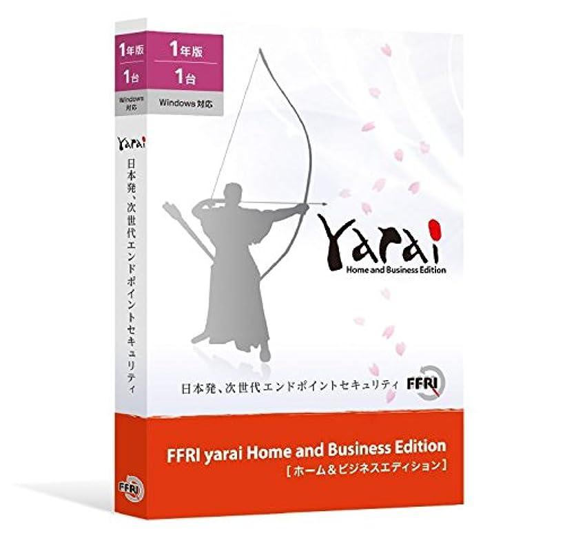 イースター天才とFFRI yarai Home and Business Edition Windows対応 (1年/1台版) パッケージ版
