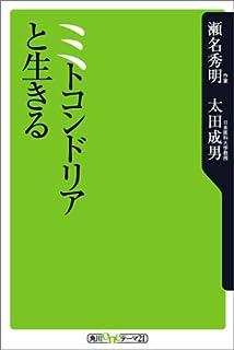 ミトコンドリアと生きる (角川oneテーマ21 (C-2))