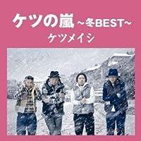KETSU NO ARASHI -FUYU BEST- by KETSUMEISHI (2011-12-21)