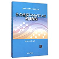 Modeling and simulation MATLAB practical tutorial computer professional colleges planning materials(Chinese Edition)