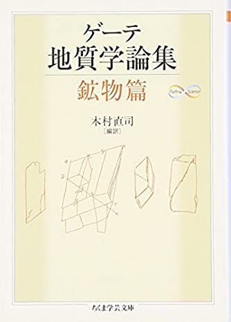 ゲーテ地質学論集・鉱物篇 (ちくま学芸文庫)