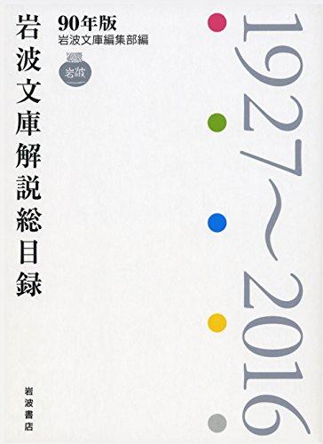 90年版 岩波文庫解説総目録――1927~2016