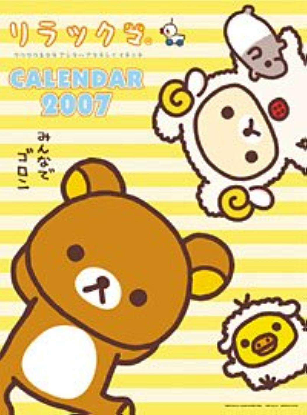 寄付負テストリラックマ 2007年 カレンダー