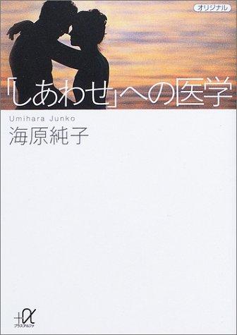 「しあわせ」への医学 (講談社プラスアルファ文庫)の詳細を見る