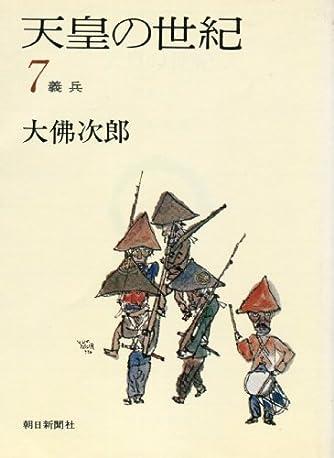 天皇の世紀 7 義兵 (朝日文庫)