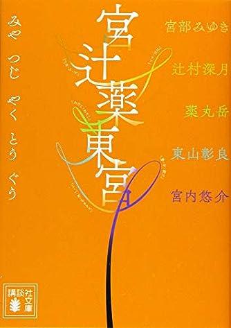宮辻薬東宮 (講談社文庫)