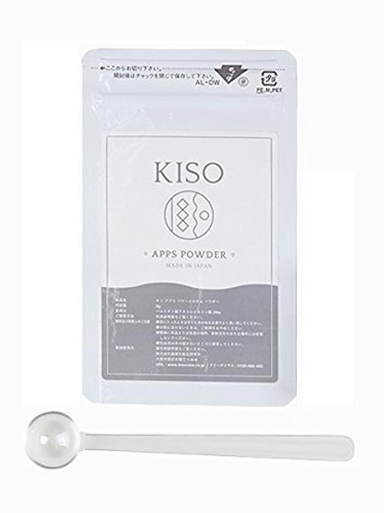 軍団正しくと闘うKISO 【APPS POWDER 3g】次世代型ビタミンC誘導体100%パウダー 「アプレシエ」1%化粧水なら300mL分/日本製