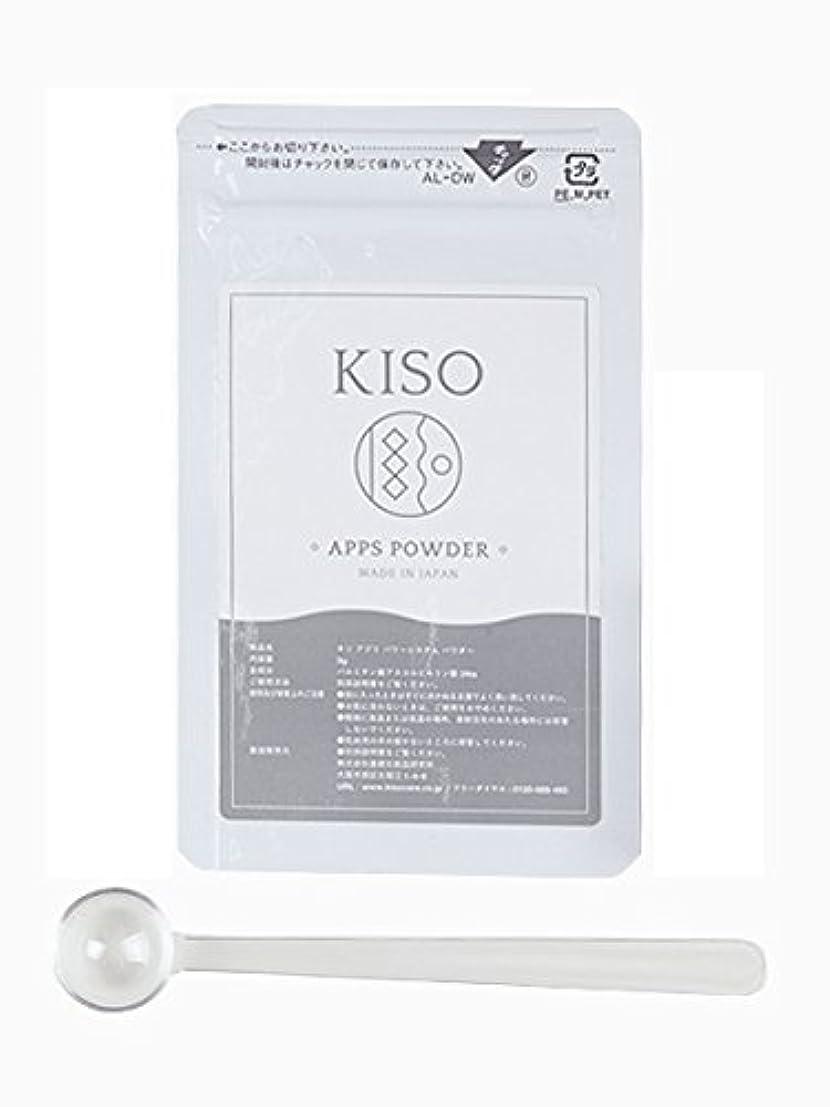 口ひげコンテンポラリー大学院KISO 【APPS POWDER 3g】次世代型ビタミンC誘導体100%パウダー 「アプレシエ」1%化粧水なら300mL分/日本製