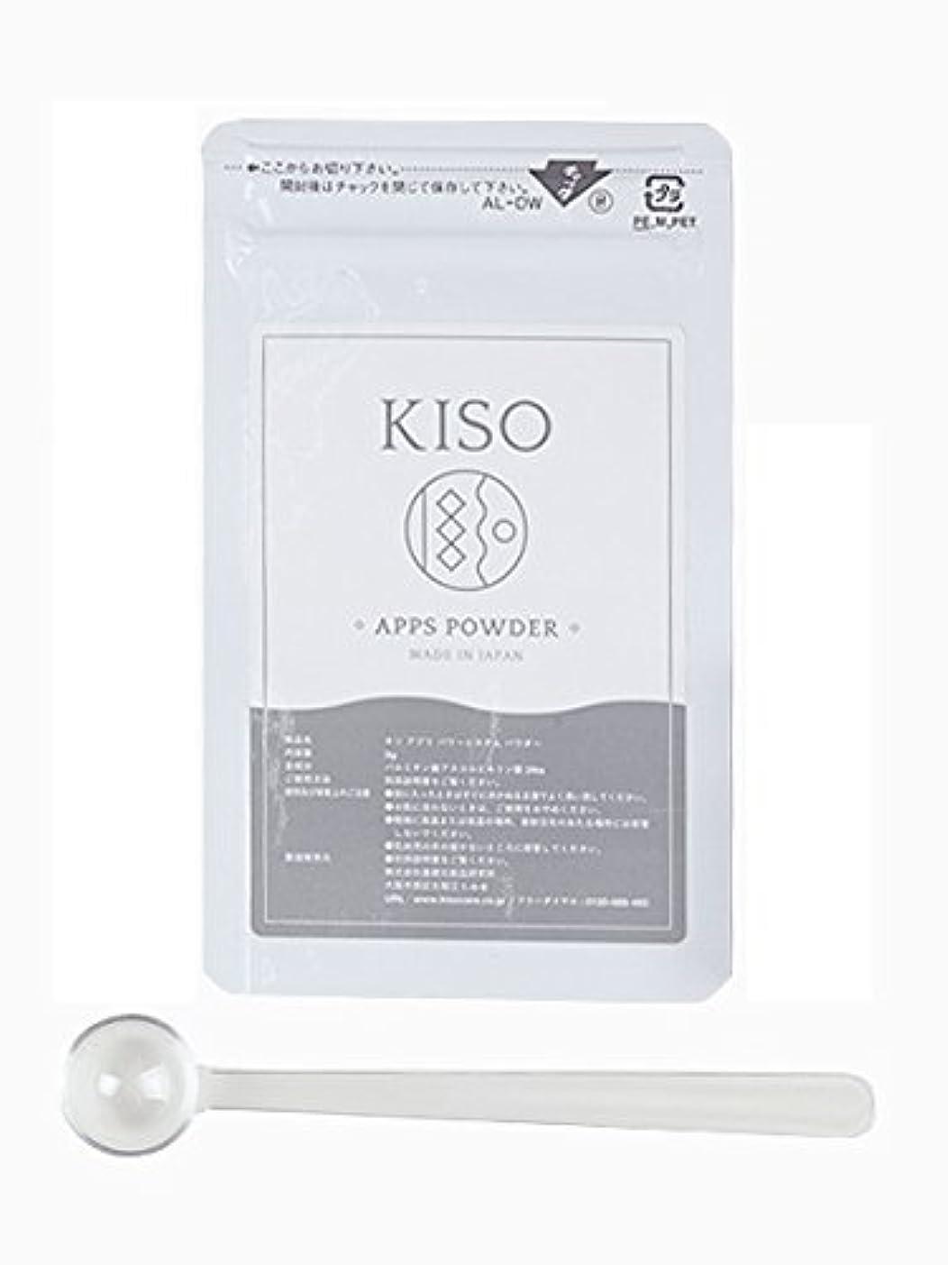 危険を冒します食事盆KISO 【APPS POWDER 3g】次世代型ビタミンC誘導体100%パウダー 「アプレシエ」1%化粧水なら300mL分/日本製