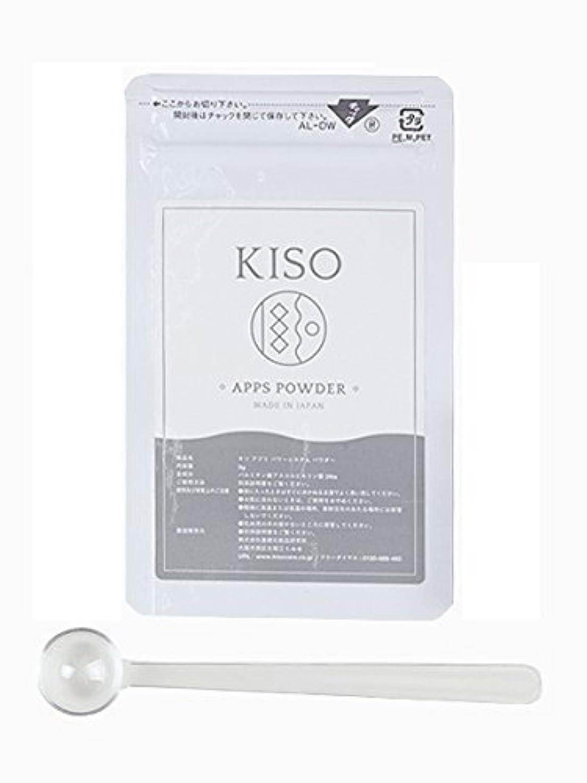ステップバーチャルバーKISO 【APPS POWDER 3g】次世代型ビタミンC誘導体100%パウダー 「アプレシエ」1%化粧水なら300mL分/日本製