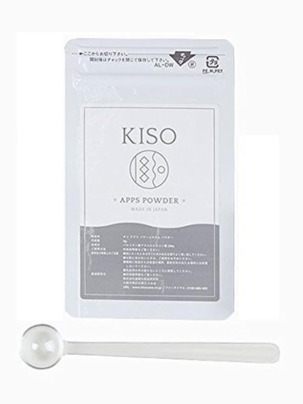 免疫するのどスプレーKISO 【APPS POWDER 3g】次世代型ビタミンC誘導体100%パウダー 「アプレシエ」1%化粧水なら300mL分/日本製