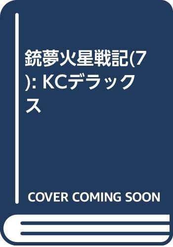 銃夢火星戦記(7): KCデラックス