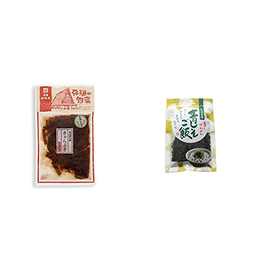[2点セット] 飛騨山味屋 奥飛騨山椒きゃらぶき(120g)・薫りさわやか 青しそご飯(80g)